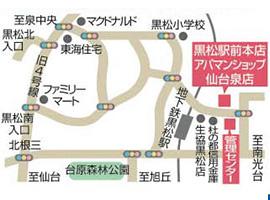 地下鉄黒松駅前本社地図